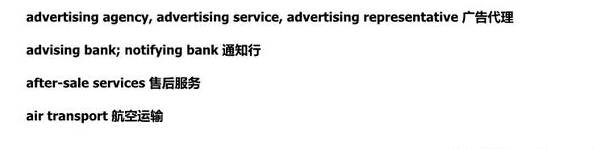 合同翻译专业术语,商务英语合同专用术语分享