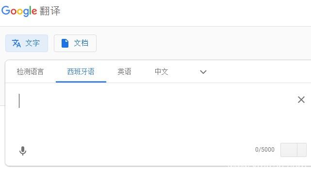 西班牙语翻译中文在线如何实现?官方解说有没有必要