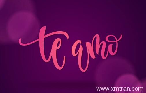我爱你翻译成西班牙语怎么读?