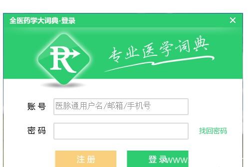 """2019""""医学翻译软件哪个好"""""""