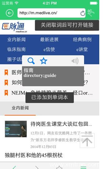 医学翻译软件哪个好用?文献可以用什么医学软件?