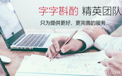 掌握专利证书翻译的要求重点 实际作用大于辅助软件